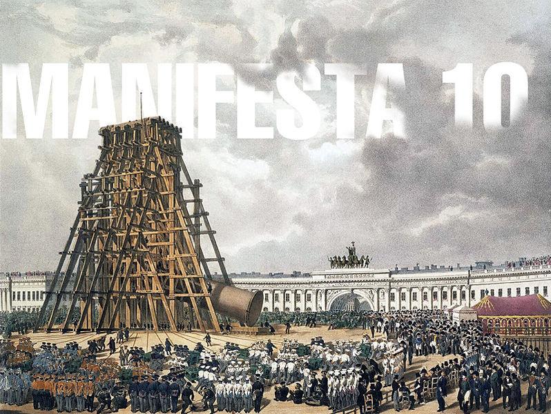 МАНИФЕСТА 10 САНКТ-ПЕТЕРБУРГ