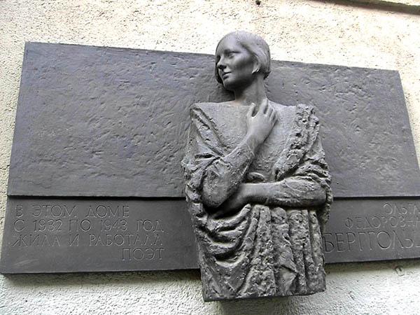 Памятная доска Ольги Берггольц