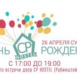 26 АПРЕЛЯ CP HOSTEL ИСПОЛНИТСЯ ОДИН ГОД!