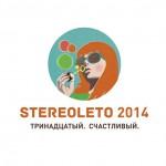 Стереолето 2014 состоится 12-13 июля 2014