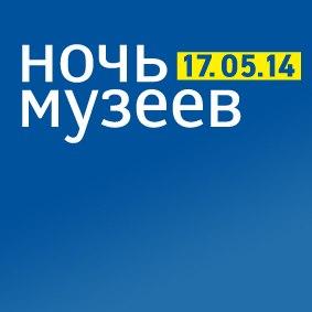 «Ночь музеев 2014 » в Санкт- Петребурге