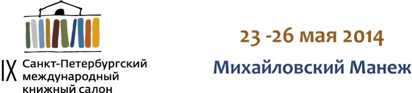 Cанкт-Петербургский международный книжный салон - 2014