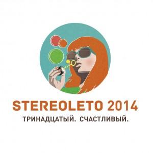 стереолето 2014