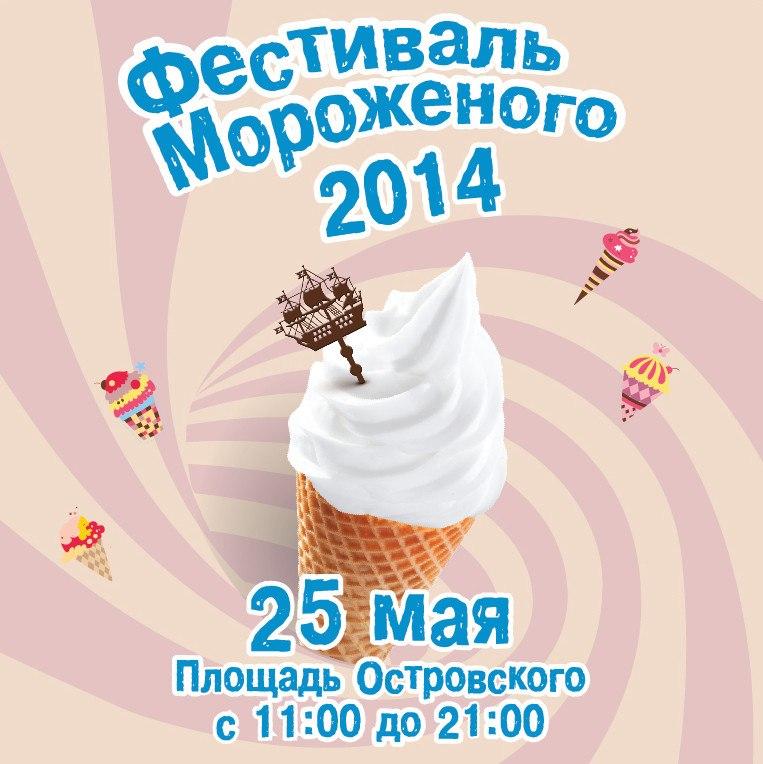 festival morozennogo