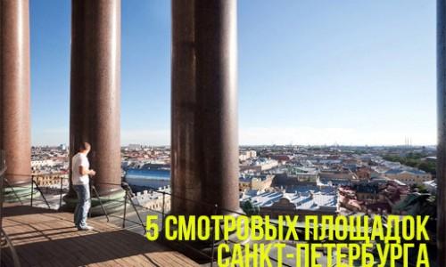 5 смотровых площадок Санкт-Петербурга
